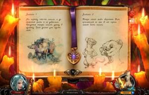 Вида: История о пропавшей принцессе / Chronicles of Vida: The Story of the Missing Princess (2013/Rus) - полная русская версия