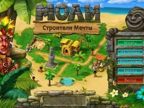 Моаи: Строители мечты / Moai: Build Your Dream (2013/Rus) - полная русская версия