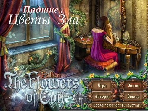 Падшие: Цветы Зла / Fallen: Flowers Of Evil (2013/Rus) - полная русская версия