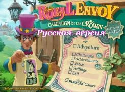 Именем Короля 3: Кампания за корону / Royal Envoy 3: Campaign for the Crown (2013/Rus) — полная русская версия