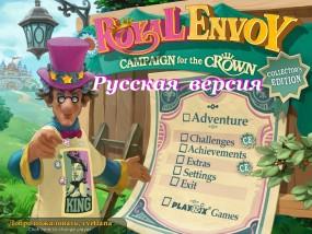 Именем Короля 3: Кампания за корону / Royal Envoy 3: Campaign for the Crown (2013/Rus) - полная русская версия