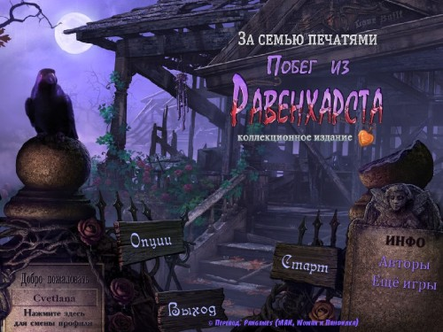 За семью печатями 8: Побег из Равенхарста / Mystery Case Files 8: Escape from Ravenhearst (2012/Rus) - полная русская версия