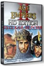Age of Empires II HD Edition (2013/Rus/RePack) - полная русская версия