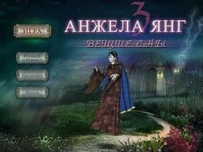 Анжела Янг 3: Вещие Сны / Angela Young 3. Lucid Dreams: Messages From Beyond (2013/Rus) - полная русская версия