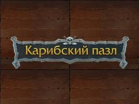 Карибский пазл / Caribbean Jigsaw (2013/Rus) - полная русская версия