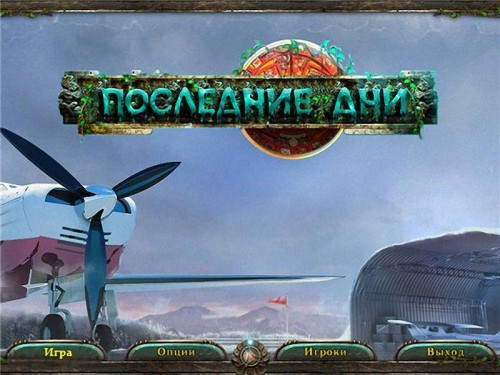 Последние Дни / The Last Days (2013/Rus) - полная русская версия