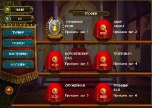 Загадки королевства / Royal Ridles (2013/Rus) - полная версия