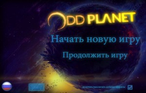OddPlanet: Episode 1 (2013/Multi5/Rus)