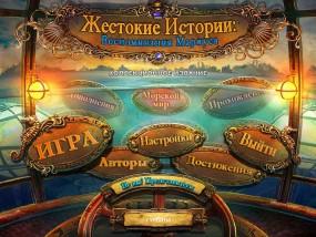 Жестокие истории 2: Воспоминания Маркуса / Fierce Tales 2: Marcus Memory (2013/Rus) - полная русская версия