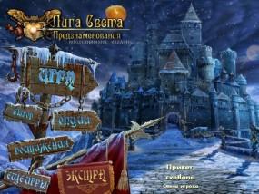 Лига света: Предзнаменования / League of Light: Dark Omens (2013/Rus) - полная русская версия