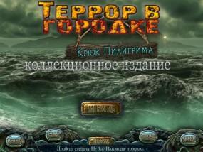 Террор в городке 2: Крюк Пилигрима / Small Town Terrors 2: Pilgrim's Hook (2013/Rus) - полная русская версия