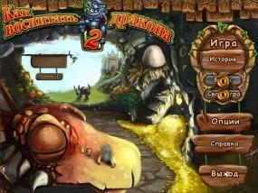 Как воспитать дракона 2 / Dragon Keeper 2 (2012/Rus/Repack)