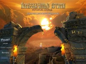 Нерассказанные истории: Потомок солнца / Untold History: Descendant of the Sun (2013/Rus) - полная русская версия