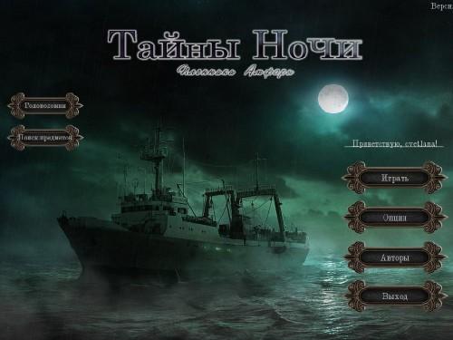 Тайны ночи: Пленники Амфоры / Night Mysteries: The Amphora Prisoner (2013/Rus) - полная русская версия