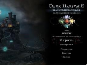 Темное наследие: Хранители надежды / Dark Heritage: Guardians of Hope (2013/Rus) - полная русская версия