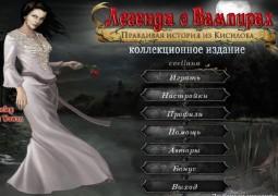 Легенды о вампирах: История из Кисилова