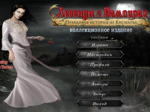 Легенды о вампирах: Правдивая история из Кисилова / Vampire Legends: The True Story of Kisilova (2013/Rus) - полная русская версия