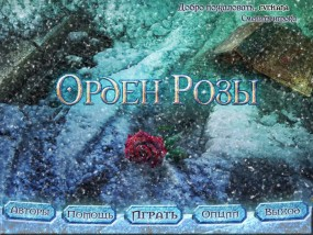 Орден розы / Order Of The Rose (2013/Rus) - полная русская версия