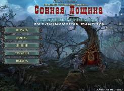 Сонная лощина: Всадник без головы / Cursed Fates: The Headless Horseman (2013/Rus) — полная русская версия