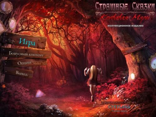 Страшные Сказки 5: Кровавая Мэри / Grim Tales 5: Bloody Mary. Collectors Edition (2013/Rus) - полная русская версия