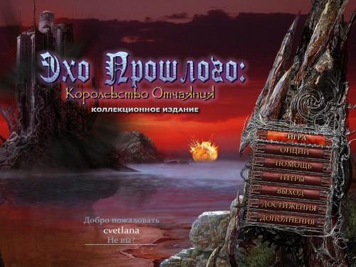 Эхо Прошлого 5: Королевство Отчаяния / Echoes of the Past 5: The Kingdom of Dispair (2013/Rus) - полная русская версия