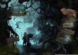Ужасные Истории: Гензель и Гретель