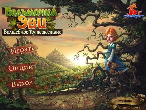 Ведьмочка Эви: Волшебное путешествие / Evy: Magic Spheres (2013/Rus) - полная русская версия