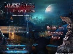 Всадники Судьбы: Дикая Охота / Riddles Of Fate: Wild Hunt (2013/Rus) — полная русская версия