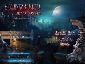 Всадники Судьбы: Дикая Охота / Riddles Of Fate: Wild Hunt (2013/Rus) - полная русская версия