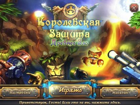 Королевская защита 3: Древнее зло / Royal Defense 3 (2013/Rus) - полная русская версия