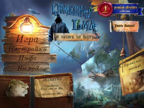 Кромешная тьма: И никого на борту / Left In The Dark: No One On Board (2013/Rus) - полная русская версия