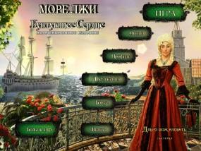 Море Лжи: Бунтующее Сердце / Sea of Lies: Mutiny of the Heart (2013/Rus) - полная русская версия