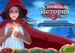 Снежная история / The Snow