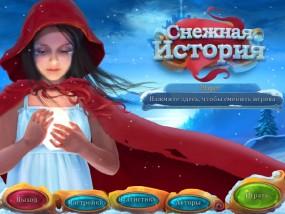 Снежная история / The Snow (2013/Rus) - полная русская версия