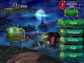 9 Улик: Секрет Змеиной Бухты / 9 Clues: The Secret of Serpent Creek (2013/Rus) - полная русская версия