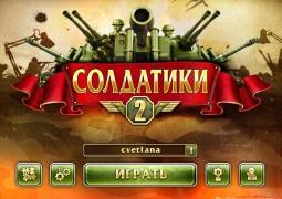 Солдатики 2 / Toy Defense 2