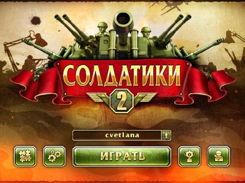 Солдатики 2 / Toy Defense 2 (2013/Rus) - полная русская версия