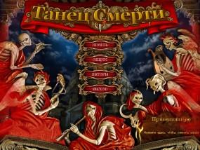 Танец Смерти / Dance of Death (2013/Rus) - полная русская версия