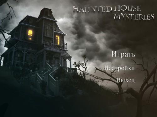Haunted House Mysteries.Final (2013/Rus/Multi) - полная русская версия