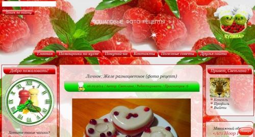 Сайт Сам себе кулинар