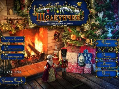 Рождественские истории: Щелкунчик - полная русская версия