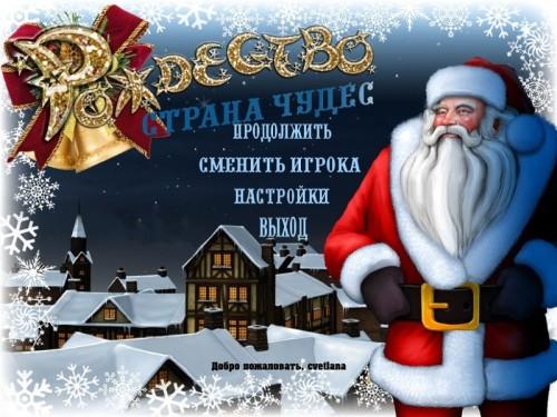 Рождество: Страна Чудес   - полная русская версия
