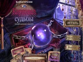 За семью печатями: Карнавал судьбы / Mystery Case Files 10: Fates Carnival (2013/Rus) - полная русская версия