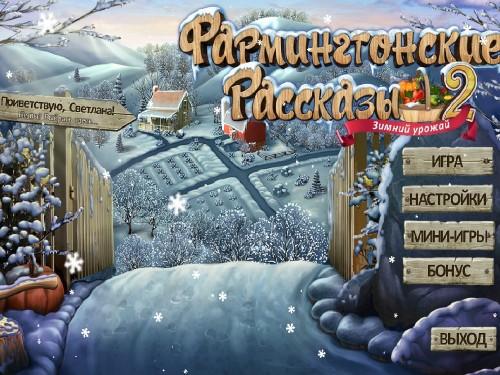 Фармингтонские рассказы 2: Зимний урожай / Farmington Tales 2: Winter Crop (2013/Rus) - полная русская версия
