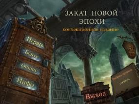 Закат Новой Эпохи / Fall of the New Age (2014/Rus) - полная русская версия