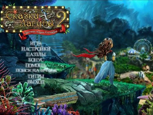 Сказки лагуны 2: Спасение парка Посейдон / Tales of Lagoona 2: Peril at Poseidon Park (2013/Rus) - полная русская версия