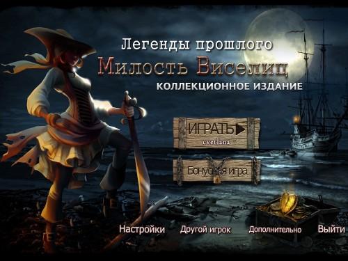 Легенды прошлого: Милость Виселиц / Legacy Tales: Mercy Of The Gallows (2013/Rus) - полная русская версия
