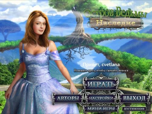 Наследие: Остров ведьмы  - полная русская версия