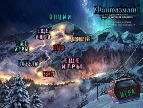 Фантазмат 2: Пик Суровых Испытаний / Phantasmat 2: Crucible Peak (2013/Rus) - полная русская версия