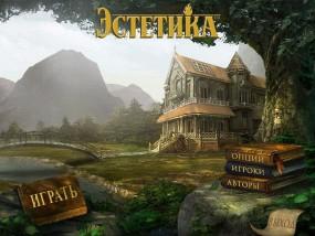 Эстетика / Enlightenus (2011/Rus) - полная русская версия